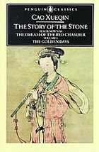 The Crab-Flower Club: The Story of the Stone, Chapters 27-53 by Cao Xueqin (Engl