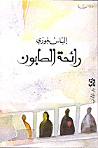 Scent of Soap - In Arabic by Elias Khoury