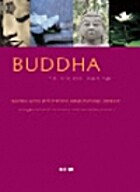 Buddha, His Life and Teachings by Osho