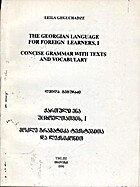 Georgian Language Vocabulary | RM.