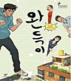 Wandŭgi Kim Yŏ-ryŏng changp'yŏn…