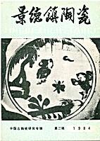 Jingodezhen Taoci (1984)