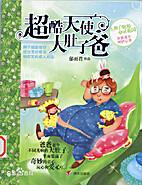 Chao ku tianshi da duzi ba by Yujun Yu
