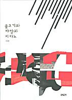 Mulgogiwa paramkwa p'iano by Tong-jun Sin