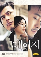 Daisy (DVD) by Andrew Wai-Keung Lau