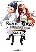 Steins;Gate Colume 1