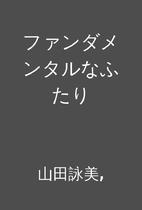ファンダメンタルなふたり by…