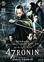 47 Ronin [2013 film] by Carl Rinsch