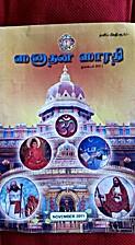 Sanathana Sarathy Part- 18 Tamil by Bhagvan…
