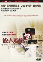Memories of Murder by Bong Joon-Ho