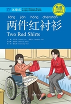 Liang jian hong chenshan = Two red shirts by…