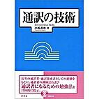 通訳の技術 by 小松 達也