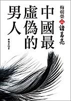 梅朝榮品諸葛亮:中國最虛偽的男…