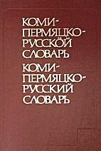Komi-permjacko-russköj slovar' :…