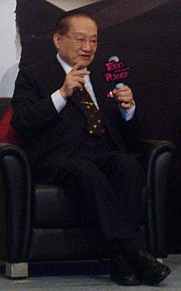 Author photo. Photo of Jin Yong (金庸 / Louis Cha) taken at July 2007 by <a href=&quot;http://commons.wikimedia.org/wiki/User:S19991002&quot; rel=&quot;nofollow&quot; target=&quot;_top&quot;>http://commons.wikimedia.org/wiki/User:S19991002</a>. <a href=&quot;http://en.wikipedia.org/wiki/File:JY.jpg&quot; rel=&quot;nofollow&quot; target=&quot;_top&quot;>http://en.wikipedia.org/wiki/File:JY.jpg</a>