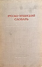 Russko-ėrzjanskij slovar' : okolo 25…