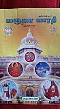 Sanathana Sarathy Part-18 Tamil by Bhagvan…
