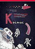 Kosmos by Dmitrij Kostjukov