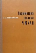 Grammatika jazyka čžuan by Aleksej…