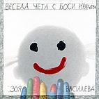 Vesela četa s bosi kračeta by Зоя…