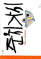 Chunch'i kasi by Sŏk Paek