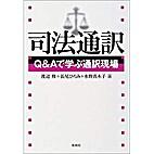 司法通訳―Q&Aで学ぶ通訳現場 by…