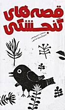 Qissahā-i gunğiškī by Nāsir Yūsufī