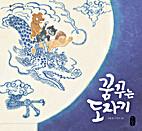Kkum kkunŭn tojagi by P'yŏng Kim