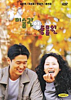 Art Museum By The Zoo (DVD) by Jeong-Hyang…