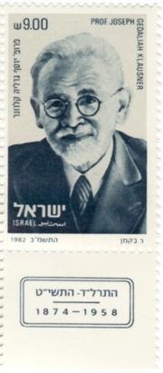 Author photo. Israel Post