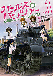 "Author photo. This is the front cover art for the first volume of the book series Girls und Panzer written by Ryūichi Saitaniya. The book cover art copyright is believed to belong to the publisher, Media Factory, or the cover artist. By Source, Fair use, <a href=""https://en.wikipedia.org/w/index.php?curid=37134639"" rel=""nofollow"" target=""_top"">https://en.wikipedia.org/w/index.php?curid=37134639</a>"