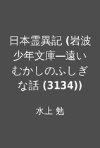 日本霊異記…