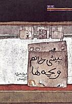 Pīšīhānūm wa bačihā by Farhād…