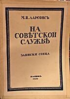 На Советской Службе,…