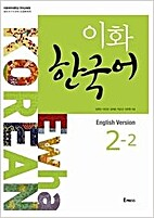 Ewha Korean. 2-2 (in English) (Korean…