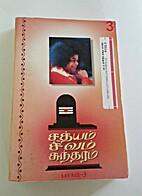 Sathyam Shivam Sundaram Part-3 Tamil by…