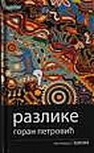 Razlike by Goran Petrović