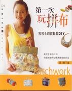 El Primer Joc Patchwork by Zhang Yun