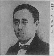 Author photo. From publication Kokushi Shozo Taisei via <a href=&quot;http://www.ndl.go.jp/portrait/e/datas/302.html&quot; rel=&quot;nofollow&quot; target=&quot;_top&quot;>http://www.ndl.go.jp/portrait/e/datas/302.html</a>