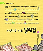 Chayŏnŭro chiŭn salrimchip by Bu-kon Kim