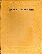 Давид Сасунский Армян.…
