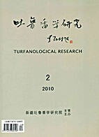 Turfanological Research 2 (2010)