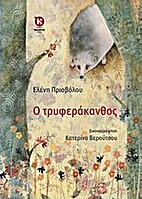 Ο Τρυφεράκανθος by Ελένη…