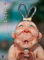 Heaven's longevity Tang (Korean…