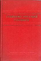 Tuvinsko-russkij slovarʹ : okolo 20000 slov…