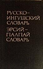 Russko-ingušskij slovarʹ…