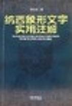 Naxi Pictograph Practical Notes by HE BAO…