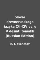 Slovar drevnerusskogo iazyka (XI-XIV vv.): V…