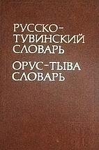 Russko-tuvinskij slovar' : 32 000 slov…