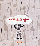 Sae ka toego sip'ŏ by Pyŏng-ho Han